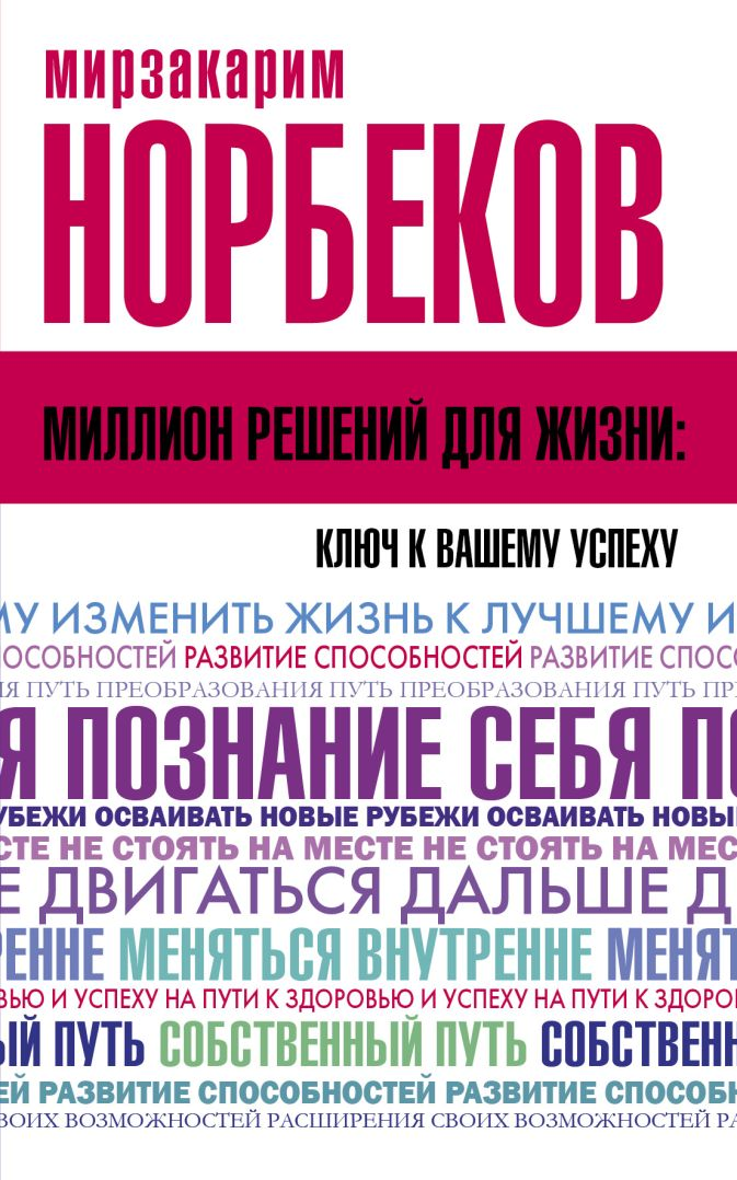 Миллион решений для жизни: ключ к вашему успеху Норбеков М.С.