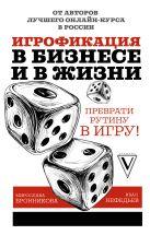 Нефедьев И.В., Бронникова М.Д. - Игрофикация в бизнесе и в жизни: преврати рутину в игру!' обложка книги