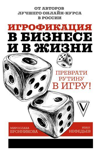 Нефедьев И.В., Бронникова М.Д. - Игрофикация в бизнесе и в жизни: преврати рутину в игру! обложка книги
