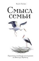 Ландау Б. - Смысл семьи. Практики семейной логотерапии по Виктору Франклу' обложка книги