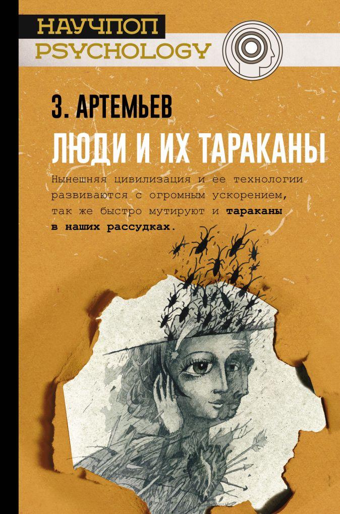 Артемьев З.А. - Люди и их тараканы обложка книги
