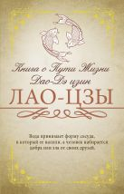Лао-Дзы - Книга о Пути Жизни (Дао-Дэ цзин)' обложка книги