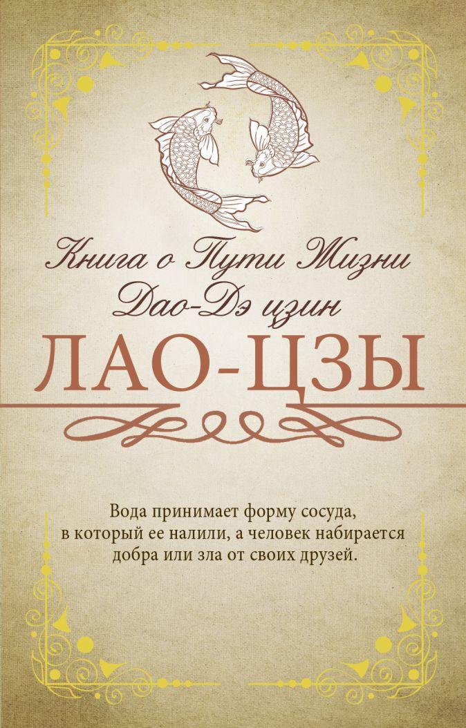 Книга о Пути Жизни (Дао-Дэ цзин) Лао-Цзы