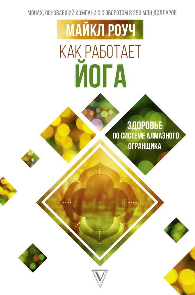 Роуч М. - Как работает йога: здоровье по системе Алмазного Огранщика обложка книги