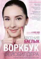 Баглык Е.А. - Воркбук фейсбилдера: комплекс работы над мышцами лица и шеи' обложка книги