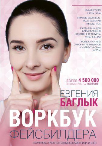 Баглык Е.А. - Воркбук фейсбилдера: комплекс работы над мышцами лица и шеи обложка книги