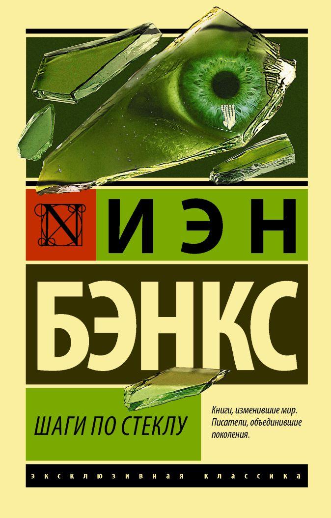 Иэн Бэнкс - Шаги по стеклу обложка книги