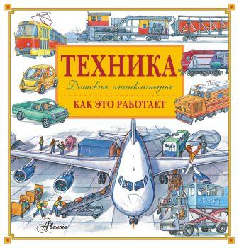 Владимир Малов - Энциклопедия техники: автомобили, корабли, самолёты, поезда обложка книги