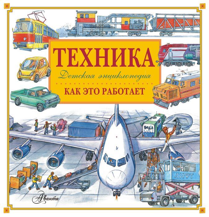Энциклопедия техники: автомобили, корабли, самолёты, поезда Владимир Малов