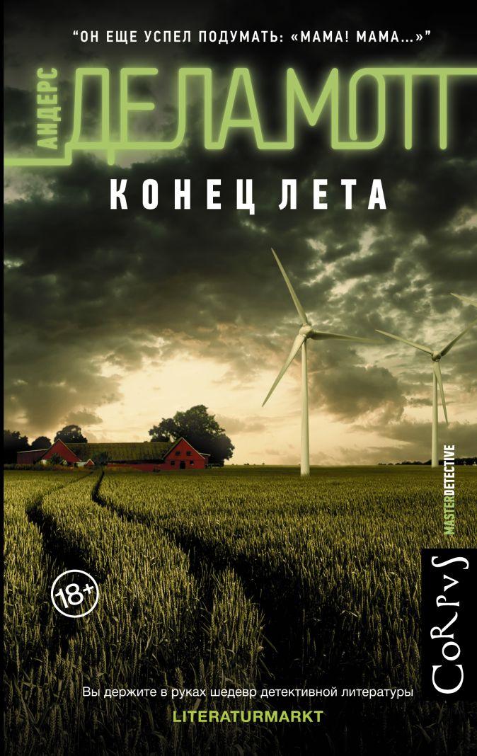 Андерс де ла Мотт - Конец лета обложка книги