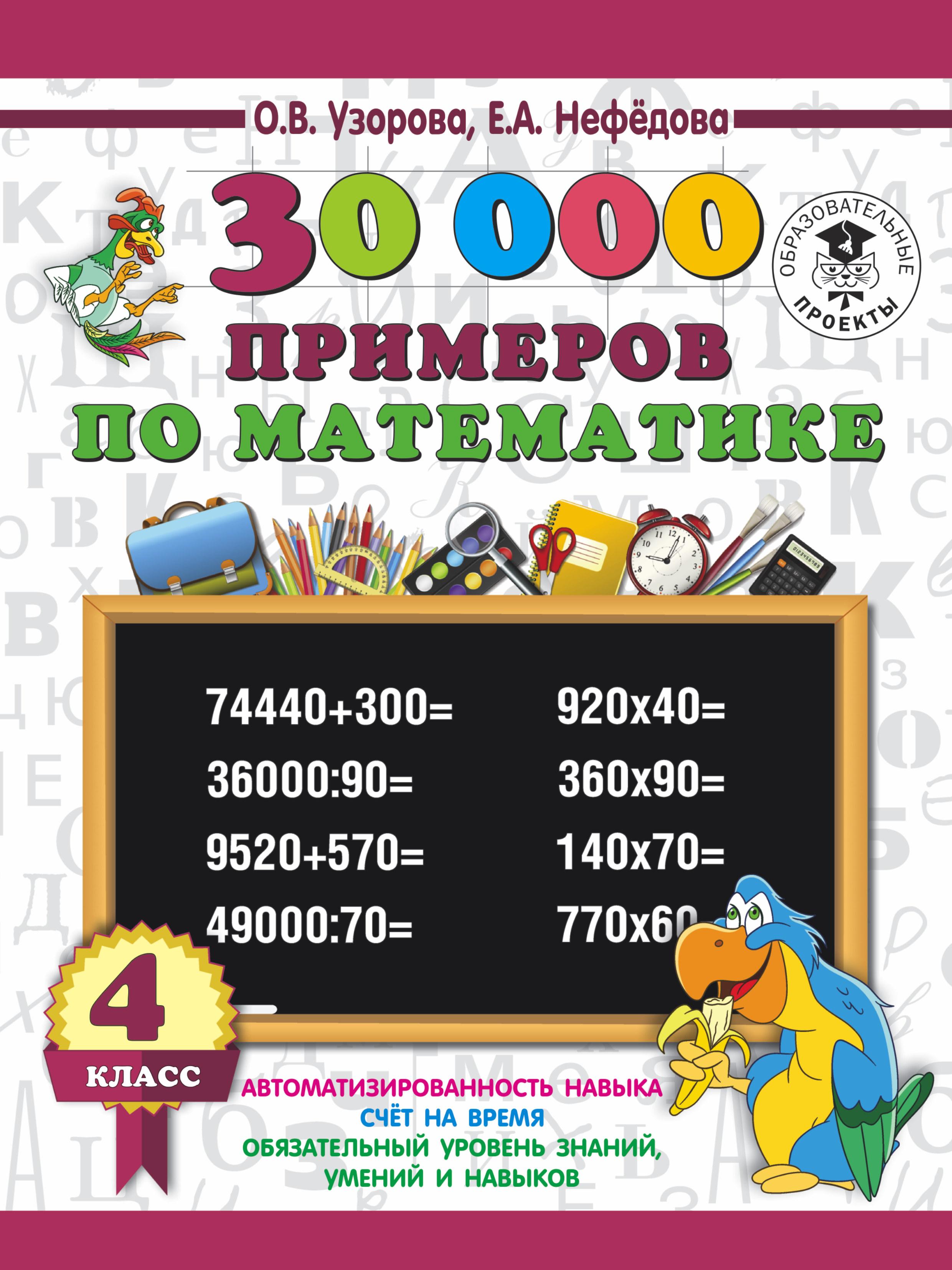 Узорова О.В. 30 000 примеров по математике 4 класс какой мотоцикл бу можно или квадроцикл за 30 000