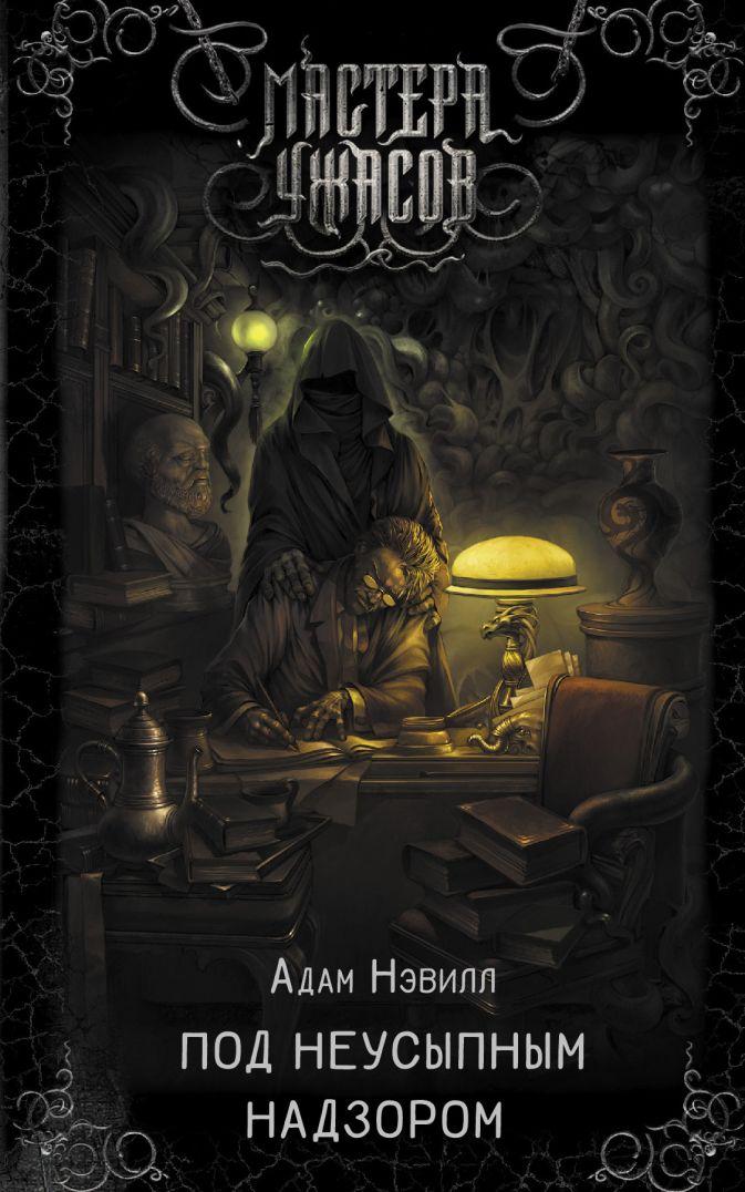 Адам Нэвилл - Под неусыпным надзором обложка книги