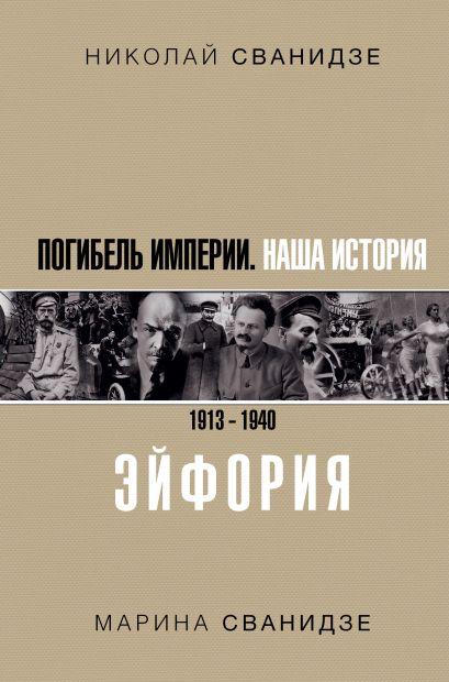 Погибель Империи: Наша история 1913-1940. Эйфория - фото 1
