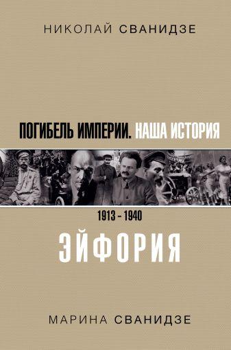 Николай Сванидзе, Сванидзе М.С. - Погибель Империи: Наша история 1913-1940. Эйфория обложка книги