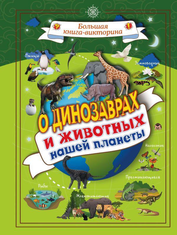 О динозаврах и животных нашей планеты ( Вайткене Любовь Дмитриевна  )