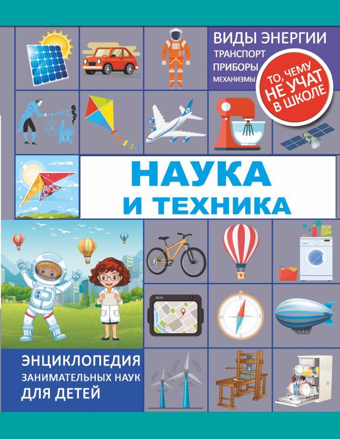 А. Мерников, Л. Лобанова - Наука и техника обложка книги