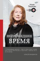Пешкова М.Л. - Непрошедшее время' обложка книги