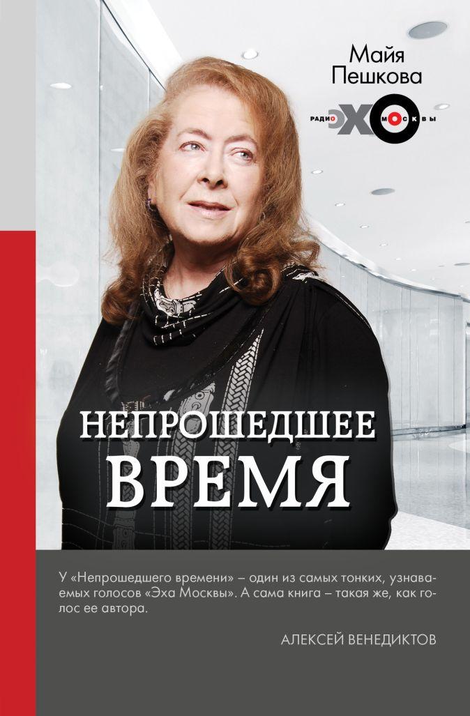 Майя Пешкова - Непрошедшее время обложка книги