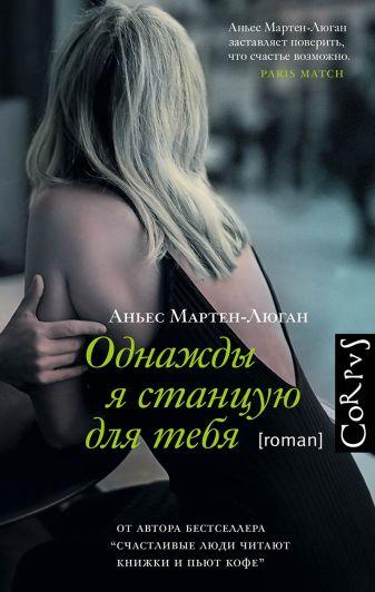 Аньес Мартен-Люган - Однажды я станцую для тебя обложка книги