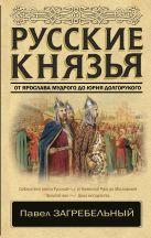 Загребельный П. - Русские князья. От Ярослава Мудрого до Юрия Долгорукого' обложка книги