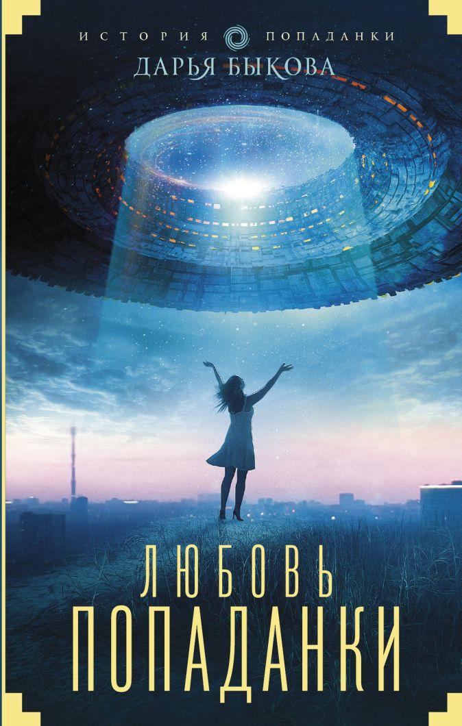 Быкова Д. - Любовь попаданки обложка книги