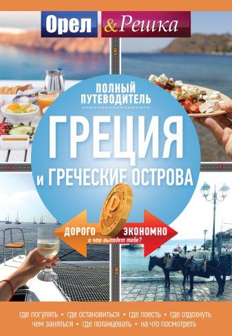 """Греция и греческие острова: полный путеводитель """"Орла и решки"""""""