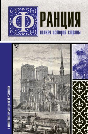 Серж Нонте - Франция. Полная история страны обложка книги
