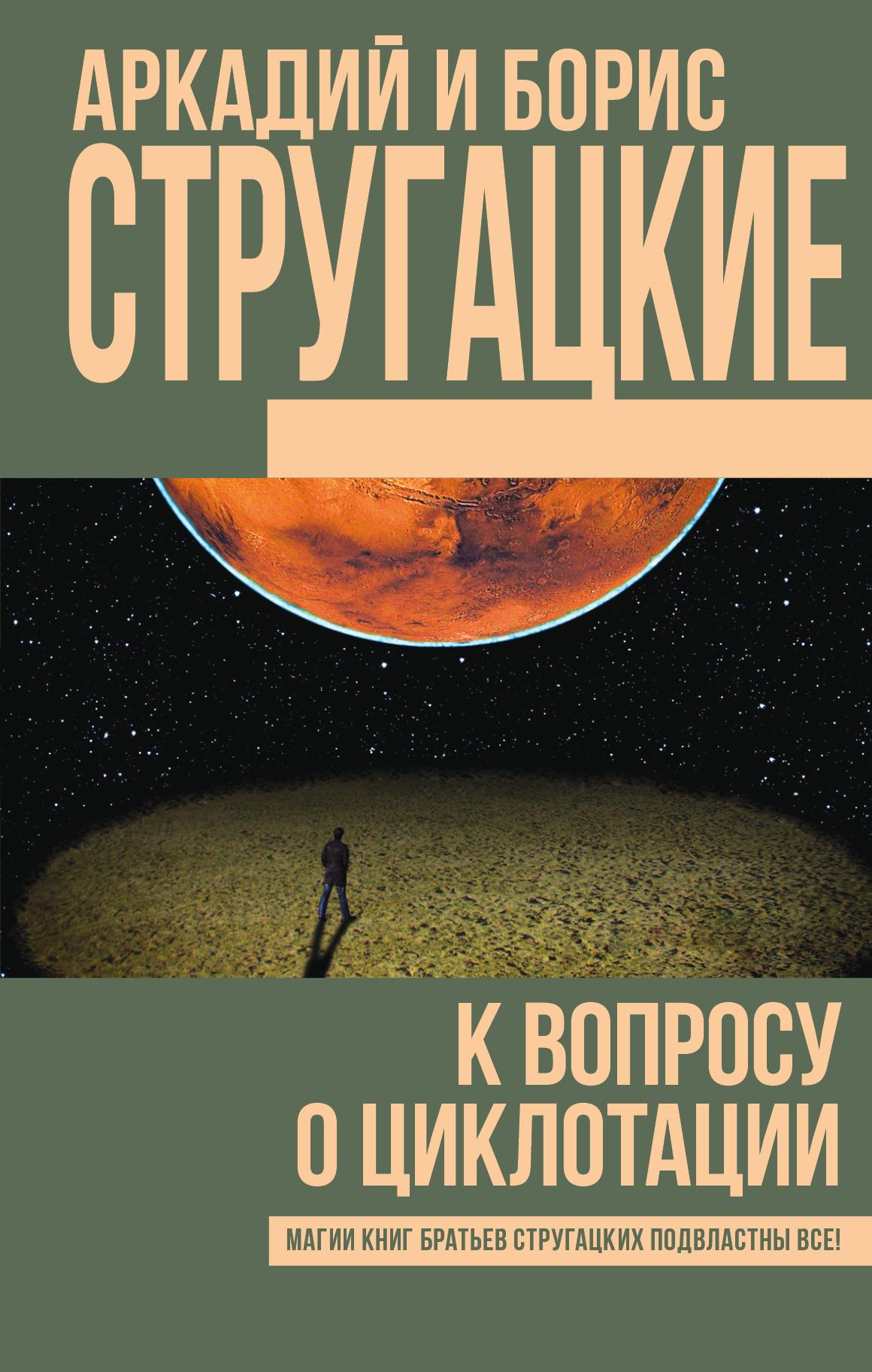 Стругацкий Аркадий Натанович К вопросу о циклотации