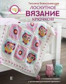Вовкушевская Т.А. - Лоскутное вязание крючком' обложка книги