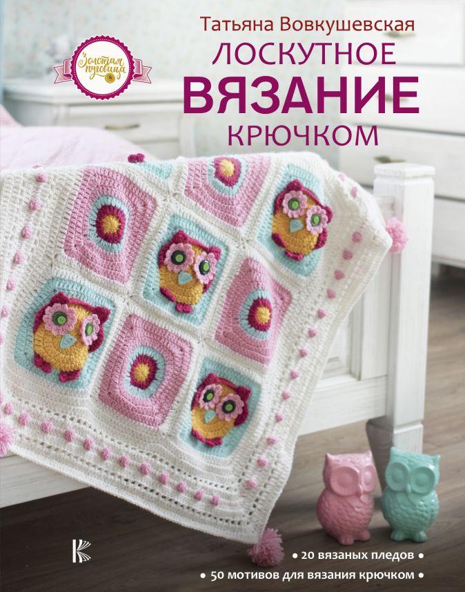 Вовкушевская Т.А. - Лоскутное вязание крючком обложка книги