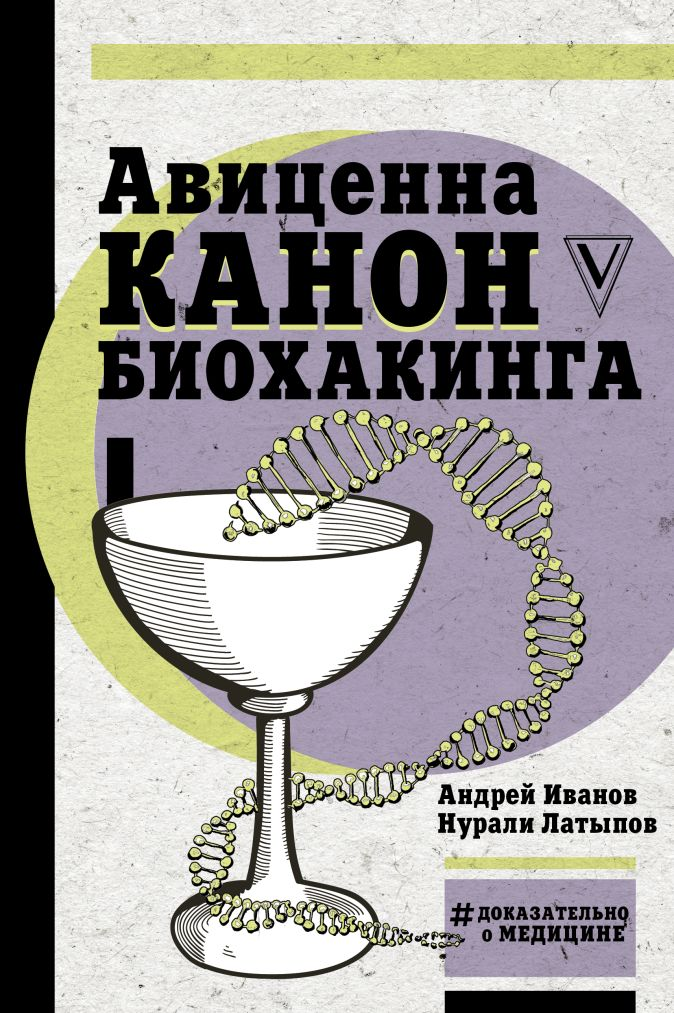 Авиценна. Канон биохакинга Авиценна, Иванов А.И., Латыпов Н.Н.