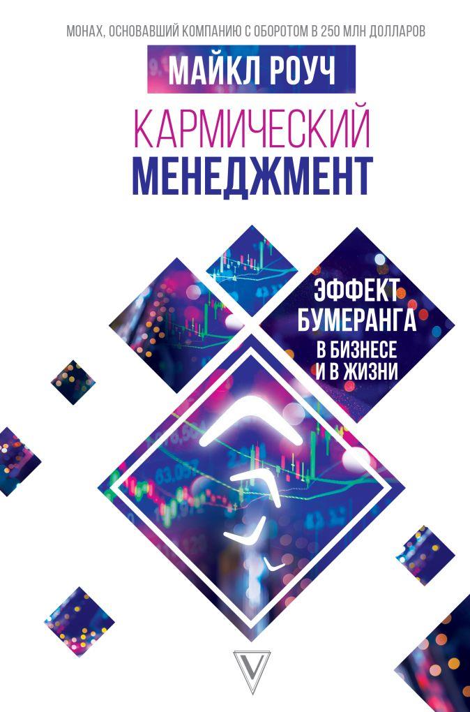 Роуч М. - Кармический менеджмент: эффект бумеранга в бизнесе и в жизни обложка книги