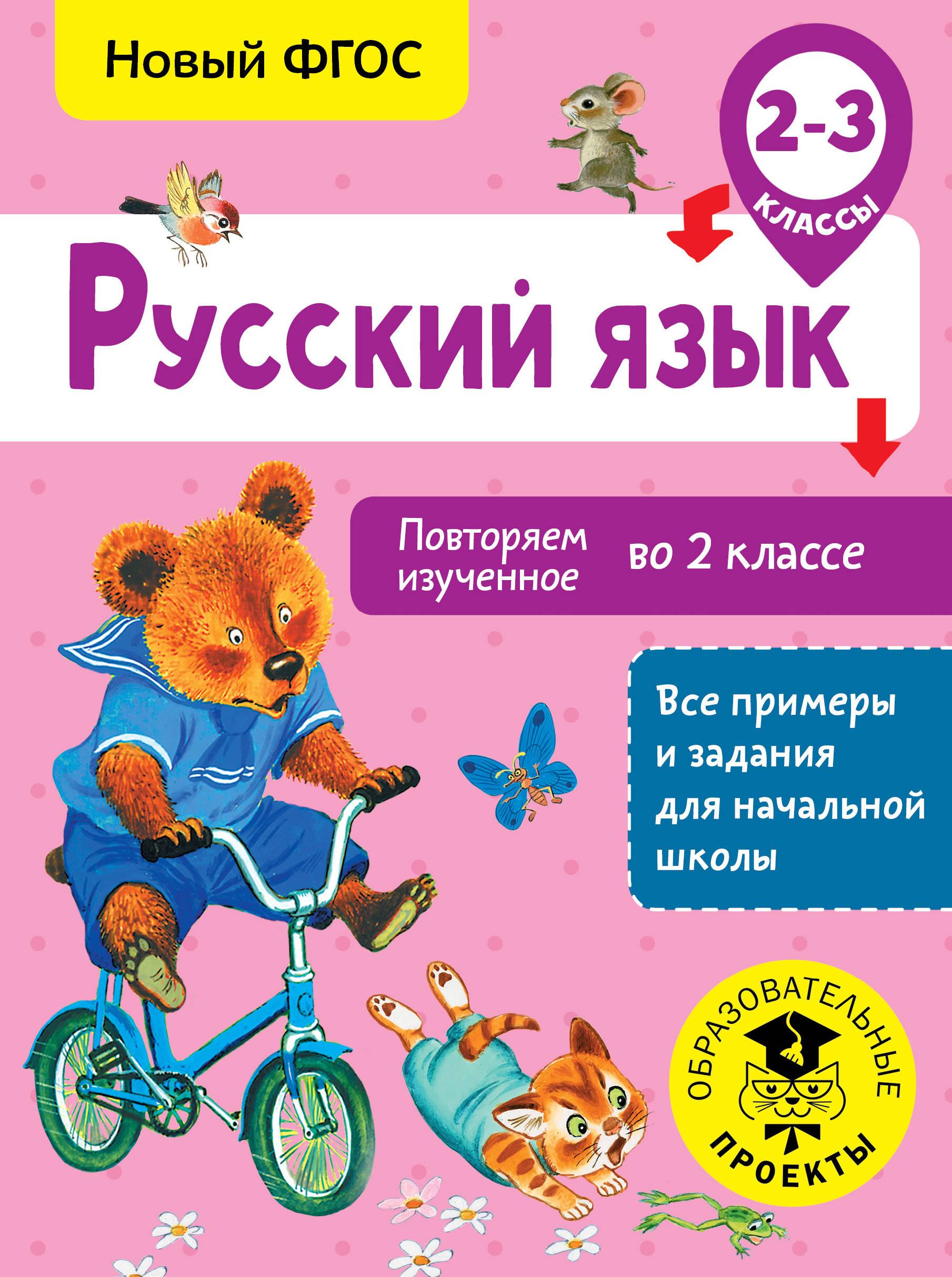 Калинина О.Б. / Русский язык. Повторяем изученное во 2 классе. 2-3 класс