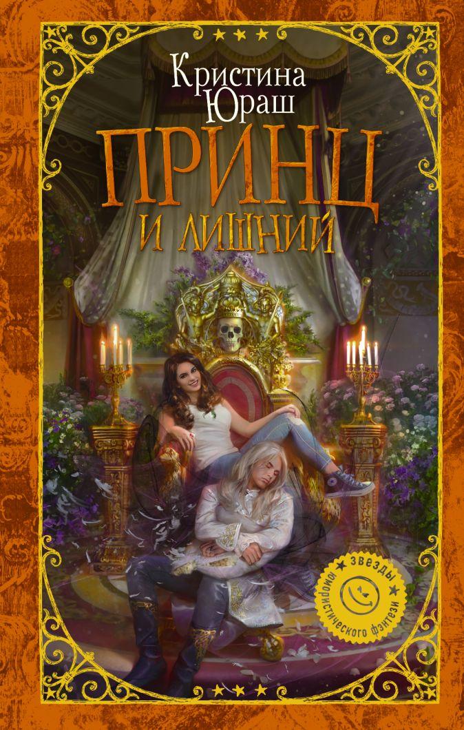 Кристина Юраш - Принц и Лишний обложка книги