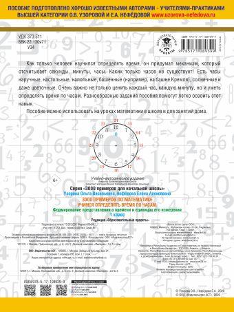 3000 примеров по математике. Учимся определять время по часам. 1 класс. Формирование представления о времени и единицах его измерения Узорова О.В, Нефёдова Е.А