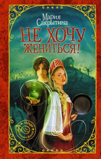 Мария Сакрытина - Не хочу жениться! обложка книги