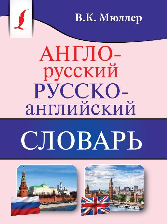 Англо-русский. Русско-английский словарь В. К. Мюллер