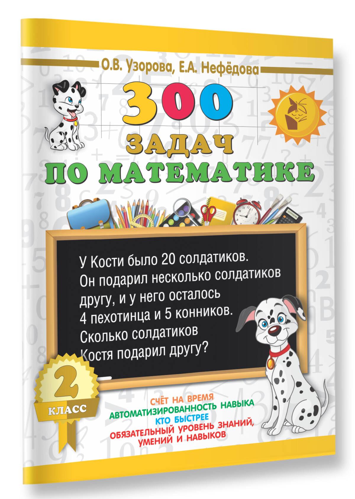 300 задач по математике. 2 класс ( Узорова Ольга Васильевна, Нефедова Елена Алексеевна  )