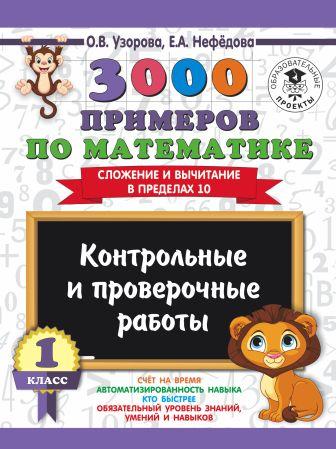 Узорова О.В., Нефедова Е.А. - 3000 примеров по математике. 1 класс. Контрольные и проверочные работы. Сложение и вычитание в пределах 10 обложка книги