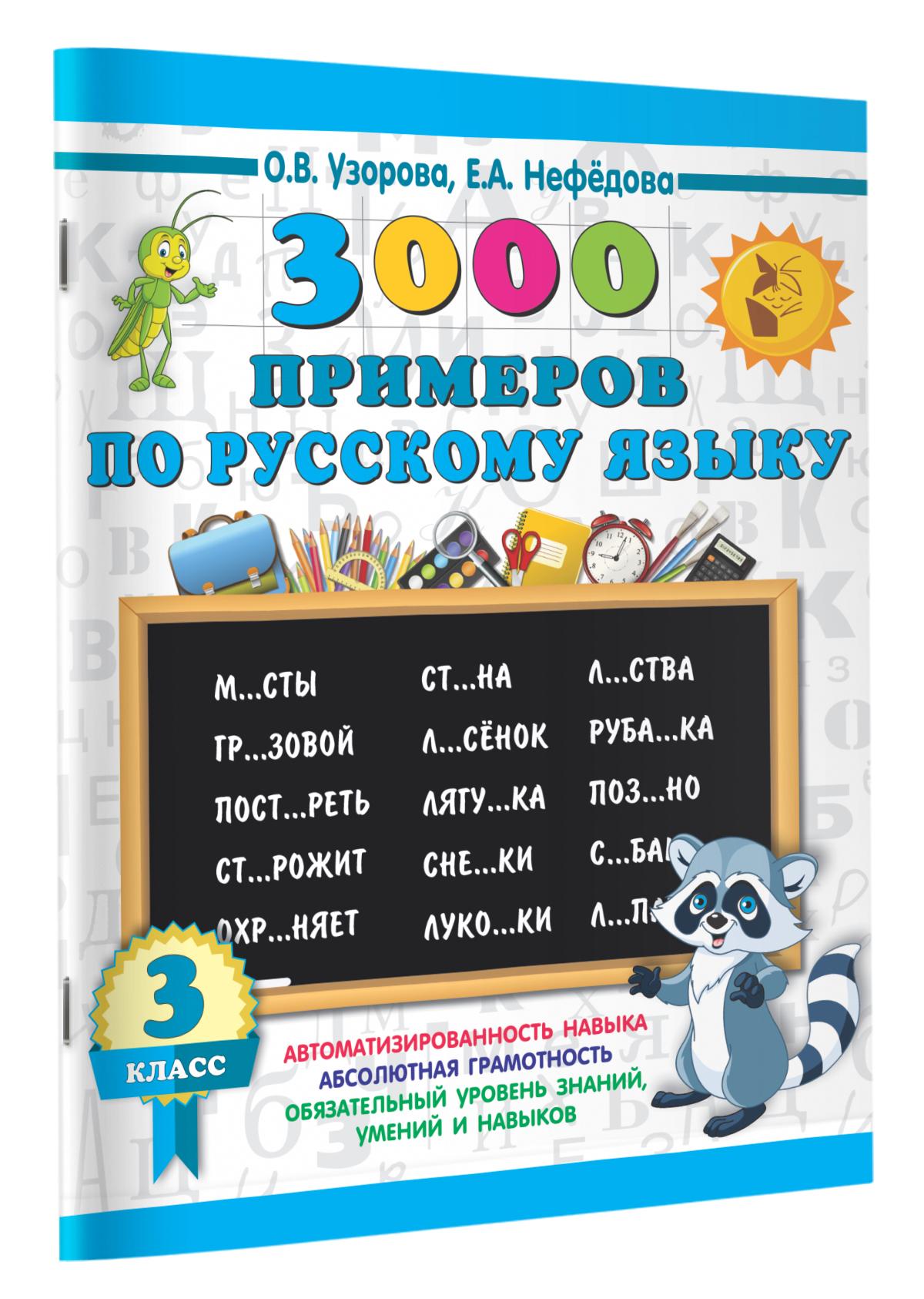 3000 примеров по русскому языку. 3 класс ( Узорова О.В., Нефедова Е.А.  )
