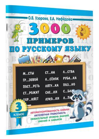 Узорова О.В., Нефедова Е.А. - 3000 примеров по русскому языку. 3 класс обложка книги