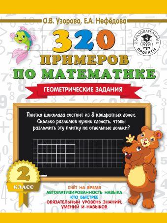 320 примеров по математике. Геометрические задания. 2 класс Узорова О. В., Нефедова Е.А.