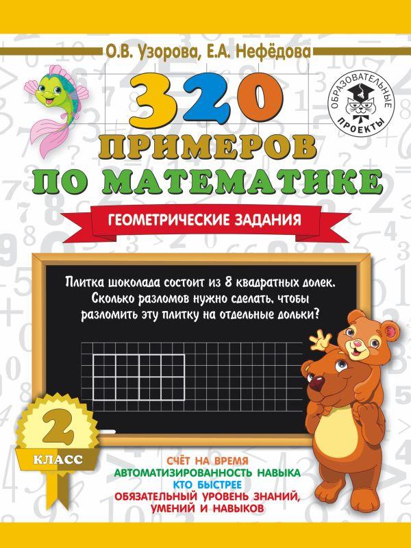 320 примеров по математике. Геометрические задания. 2 класс Узорова О.В.