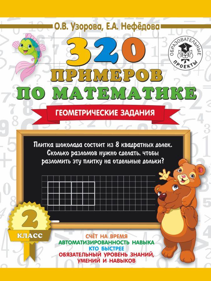 Узорова О. В., Нефедова Е.А. - 320 примеров по математике. Геометрические задания. 2 класс обложка книги