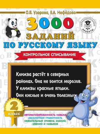 Узорова О. В., Нефедова Е.А. - 3000 заданий по русскому языку. 2 класс. Контрольное списывание. обложка книги