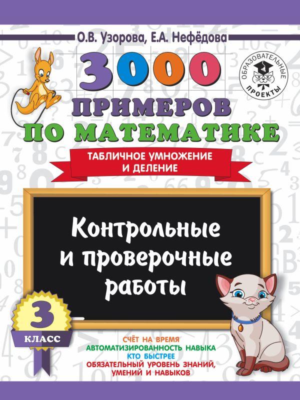 3000 примеров по математике. 3 класс. Контрольные и проверочные работы. Табличное умножение и деление Узорова О.В.