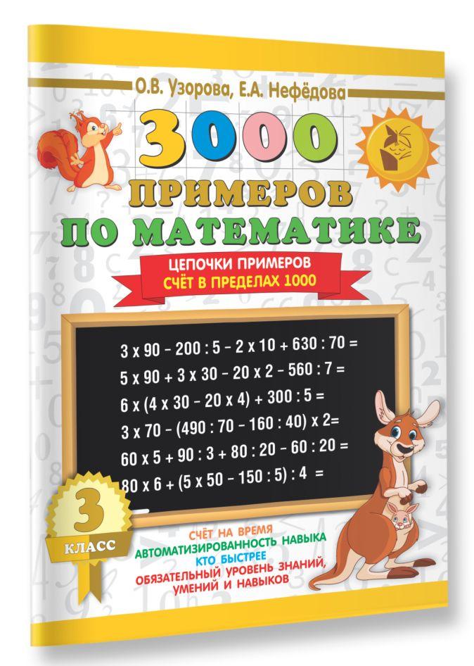 3000 примеров по математике. 3 класс. Цепочки примеров. Счёт в пределах 1000 Узорова О.В., Нефёдова Е.А.