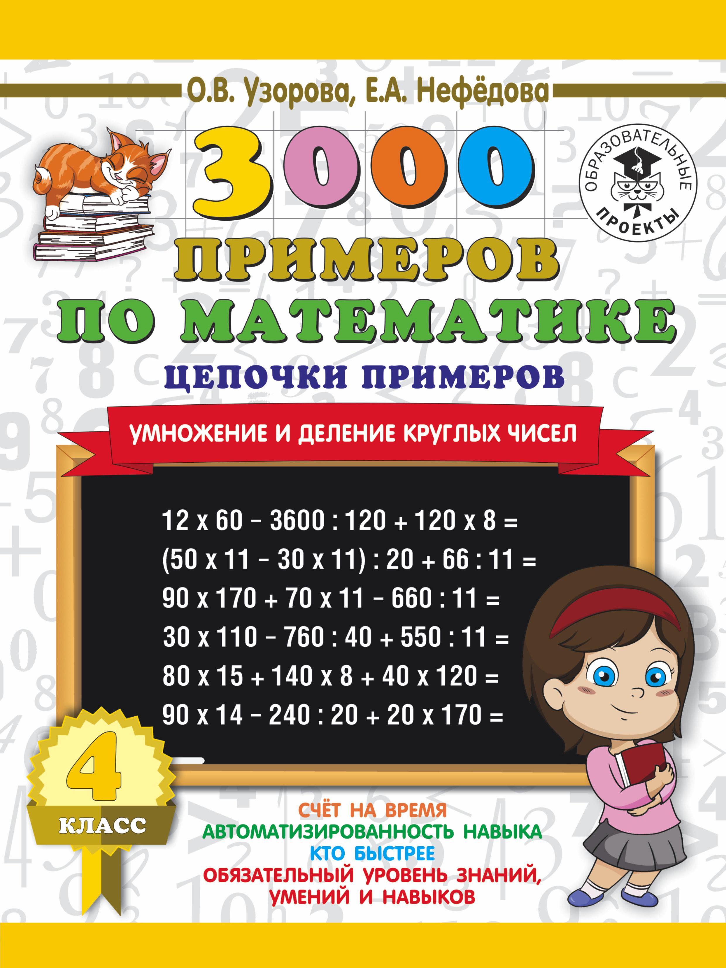 3000 примеров по математике. 4 класс. Цепочки примеров. Умножение и деление круглых чисел ( Узорова О.В., Нефедова Е.А.  )