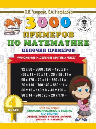 Узорова О.В., Нефедова Е.А. - 3000 примеров по математике. 4 класс. Цепочки примеров. Умножение и деление круглых чисел обложка книги