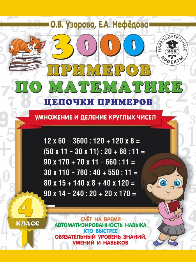 3000 примеров по математике. 4 класс. Цепочки примеров. Умножение и деление круглых чисел Узорова О.В., Нефедова Е.А.